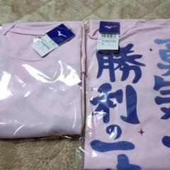 """Thumbnail of """"ソフトテニス ミズノ限定Tシャツ2枚プラス1枚他メーカー"""""""