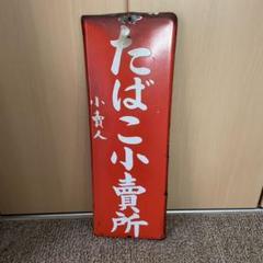 "Thumbnail of ""たばこ小売所/レトロ"""