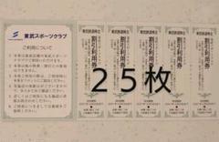 "Thumbnail of ""東武スポーツクラブ 割引利用券 20枚"""