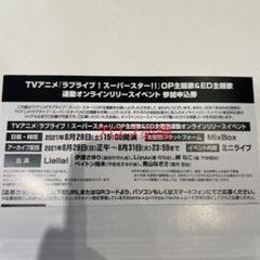"""Thumbnail of """"ラブライブ スーパースター Liella! OP オンラインリリイベ 応募券"""""""