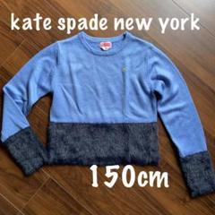 "Thumbnail of ""美品 ☆ kate spade new york キッズ 150 ニット"""