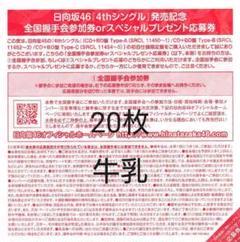 "Thumbnail of ""日向坂46 全国握手券 20枚"""