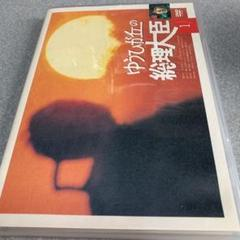 "Thumbnail of ""ゆうひが丘の総理大臣 VOL.1"""