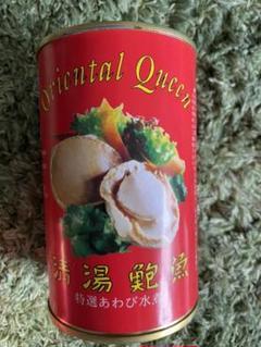 "Thumbnail of ""オーストラリア産あわび水煮(清湯鮑魚)3粒入り425g(固形物213g) 水煮鮑"""