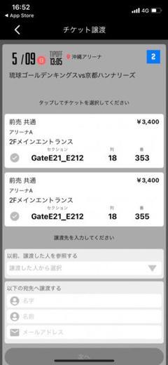 "Thumbnail of ""5/9(日)13:05〜 琉球ゴールデンキングスチケット"""