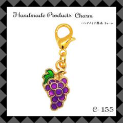 """Thumbnail of """"【C-155】葡萄 チャーム ハンドメイド"""""""