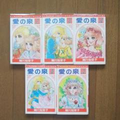 "Thumbnail of ""細川知栄子 愛の泉 全5巻セット"""