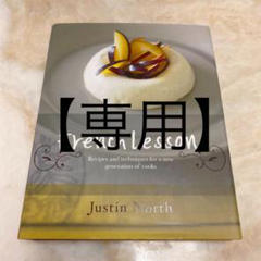 """Thumbnail of """"Justin North French Lessons"""""""