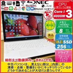 "Thumbnail of ""NEC ノートパソコン 本体 i3 メモリ8GB 新品SSD搭載"""