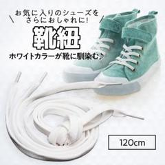 "Thumbnail of ""【本日限定セール】  ホワイト 靴紐 120cm"""