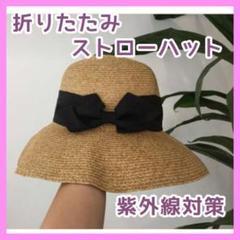 """Thumbnail of """"ストローハット 折りたたみ UVカット つば広 麦わら帽子 カーキ  リボン"""""""