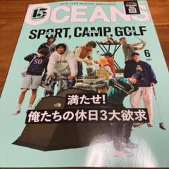 "Thumbnail of ""【最新号】OCEANS オーシャンズ 2021年6月号 ゴルフ キャンプ"""