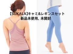 "Thumbnail of ""【SUKALA】ヨガキャミソール&レギンスセット"""