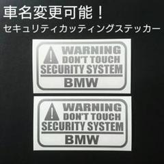 """Thumbnail of """"車名変更OKです❤『WARNING』オリジナルセキュリティステッカー"""""""