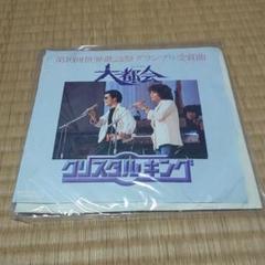 """Thumbnail of """"レコード クリスタルキング"""""""