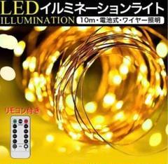 "Thumbnail of ""LED イルミネーションライト 10m  リモコン付 100球 電池式"""