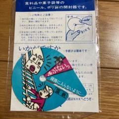 """Thumbnail of """"レア 国鉄時代のNHKの販促品 ビニールポリ袋開封器"""""""