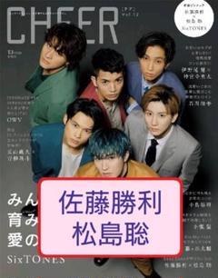 "Thumbnail of ""CHEER Vol.12 佐藤勝利 松島聡 切り抜き"""