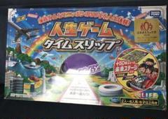 "Thumbnail of ""人生ゲーム タイムスリップ ボードゲーム"""
