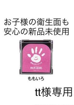 "Thumbnail of ""tt様専用♡桃色 シャチハタ 手形スタンプパッド 単色♡"""