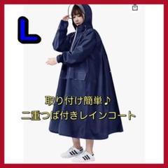 """Thumbnail of """"レインコート つば付き ポンチョ レインウェア かっぱ レディース ネイビー 紺"""""""