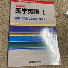 """Thumbnail of """"講義録 医学英語 Ⅰ"""""""