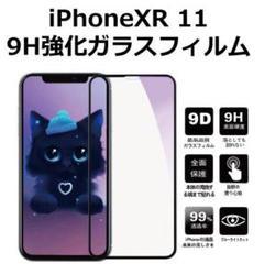 "Thumbnail of ""iPhone11 XR 強化ガラスフィルム 全面保護 防指紋 光沢 硬度9H"""