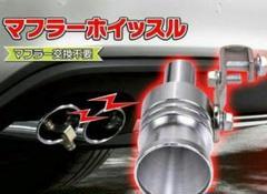 """Thumbnail of """"マフラー ターボ ホイッスル 排気音 アルマイト 車 カスタム 外装"""""""