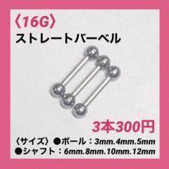 """Thumbnail of """"3本 ストレートバーベル 16Gシャフト8mm、ボール3mm ボディピアス"""""""