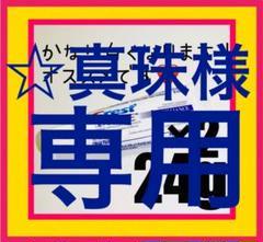 """Thumbnail of """"【ブリリアンス24g×2と一緒】☆真珠様専用 nobrand"""""""