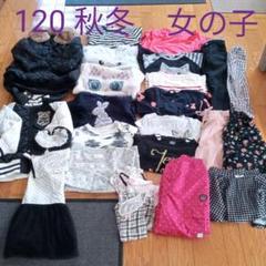 "Thumbnail of ""120 女の子 まとめ売り 秋冬 24点"""
