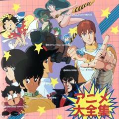 "Thumbnail of ""アニメ大全集"""