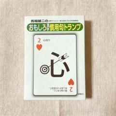 "Thumbnail of ""馬場雄二のおもしろ 漢字 慣用句トランプ"""