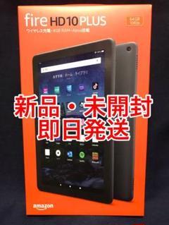"Thumbnail of ""新品 Fire HD 10 Plus 64GBタブレット 10.1インチ HD"""