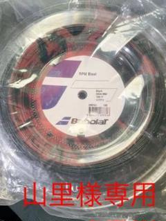 """Thumbnail of """"バボラ RPMブラスト 125/17 200m ロール (Black)"""""""