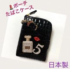 "Thumbnail of ""新品 デコ タバコケース 黒 香水、5、唇 ポーチ 日本製"""