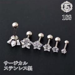 """Thumbnail of """"540/ スターピアス★ ボディピアス"""""""