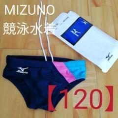 """Thumbnail of """"MIZUNO 競泳水着【120】"""""""