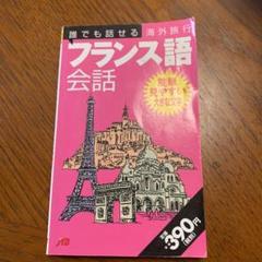 "Thumbnail of ""誰でも話せる海外旅行フランス語会話"""