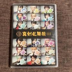 "Thumbnail of ""DVD ミュージカル 刀剣乱舞~真剣乱舞祭2018~〈3枚組〉"""