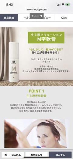 "Thumbnail of ""LEE MOON WON薄毛用M字軟膏 30g"""
