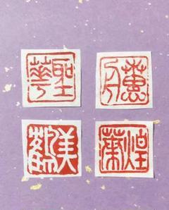 "Thumbnail of ""書道作品や仮名作品の篆刻印作成します"""