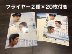 "Thumbnail of ""太陽の子 ムビチケ 特典ファイル フライヤー2種×20枚付き"""