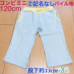 "Thumbnail of ""【②記名なし】コンビミニ☆パイル地パンツ 120cm  水色 タオル地 7分丈"""