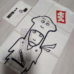 """Thumbnail of """"林家木久蔵  師匠  手拭い(お値下げ)"""""""