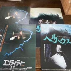 """Thumbnail of """"エンティティー 霊体 パンフレットとチラシ"""""""