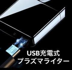 "Thumbnail of ""USB充電式プラズマライター キャンプ 山 海 ライター タバコ"""