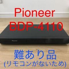 """Thumbnail of """"Pioneer BDP-4110 【難あり品】ブルーレイプレイヤー"""""""