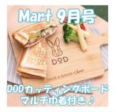 """Thumbnail of """"Mart マート 9月号 新品 DOD うさぎ カッティングボード マルチ巾着"""""""