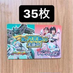 "Thumbnail of ""ファミリーマート 応募券35枚"""